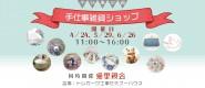 4/24(火)手仕事展&猫里親会