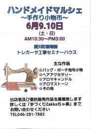 6/9~10(土・日)ハンドメイドマルシェ