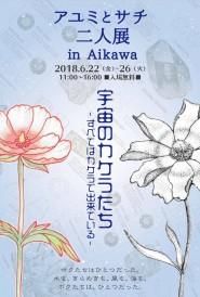 6/22(金)~26(火)アユミとサチ『二人展』 in Aikawa