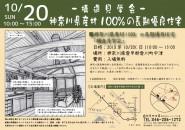 神奈川県産材見学会