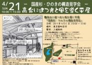 町田市木の家見学会