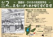 町田市平屋見学会