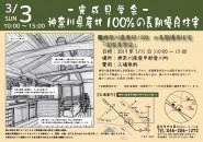 愛川町木の家見学会
