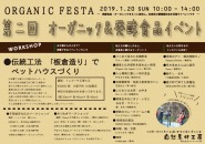 1/20(日)Organic Festa【第二回 オーガニック&発酵食品イベント】