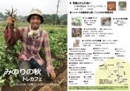 10/6(日)11:00-15:00 トレカフェーみのりの秋ー