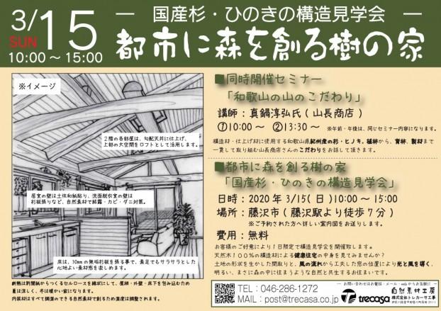 3月イベント木の家構造