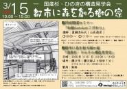 令和2年3月15日「都市に森を創る樹の家」構造見学会&セミナー「和歌山の山のこだわり」
