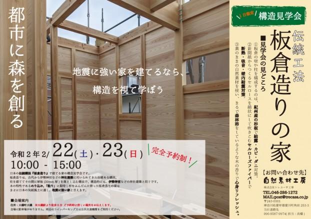 板倉造り構造見学会