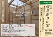 20200223板倉造りの家見学会