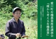 愛川町有機農業推進講演会(中止)