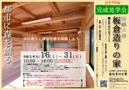 5/31まで開催「大磯町板倉造りの家」完成見学会(※完全予約制)