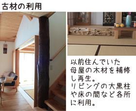 古材利用の家