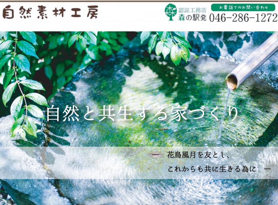 神奈川県自然素材の注文住宅