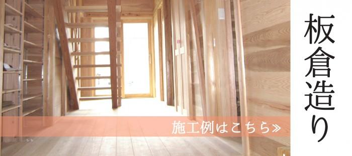 板倉づくり神奈川県