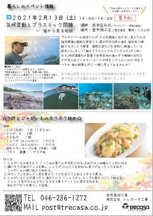 トレカーサ通信アウトライン裏_page-0001