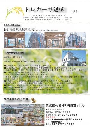 トレカーサ通信アウトライン_page-0001
