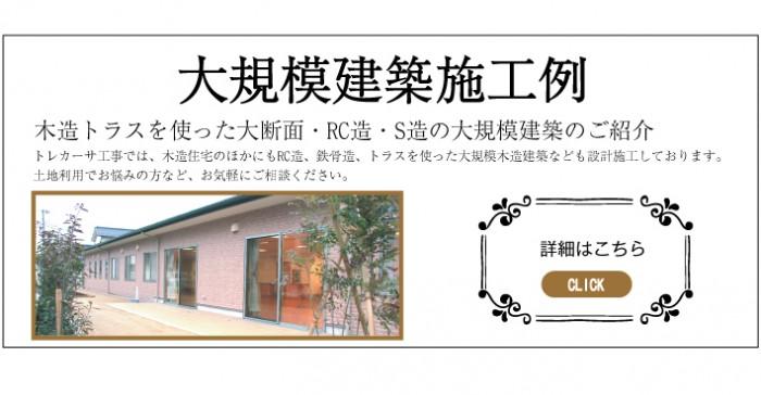 神奈川県自然素材の家