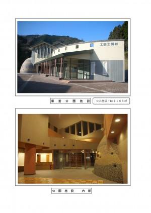 大規模建築トレカーサ